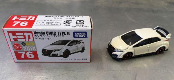 Modellauto Honda Civic Type R (FK2) 1/64 in weiss